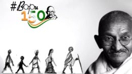 মহাত্মা গান্ধীর ১৫০তম জন্মদিন