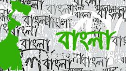 রাজ্যের নাম এখন শুধুই বাংলা