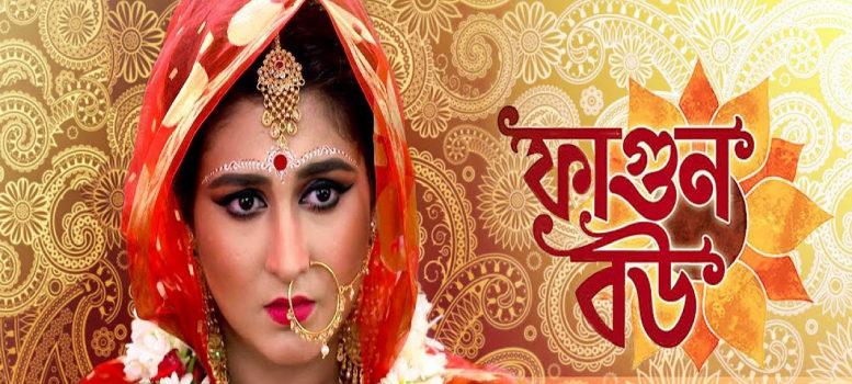 বাংলা টিভি সিরিয়াল