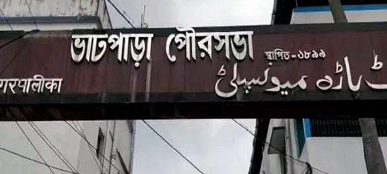 ভাটপাড়া পুরসভা