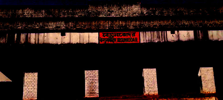 বেগুনকোদর, বিশ্বের অন্যতম ভুতুড়ে রেল স্টেশনে পৌঁছতে হয়েছিল লুকিয়ে