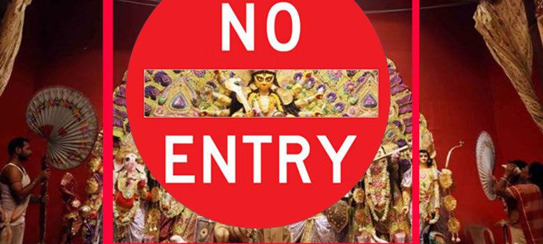দুর্গাপুজোর মণ্ডপে দর্শনার্থীদের প্রবেশ নিষেধ