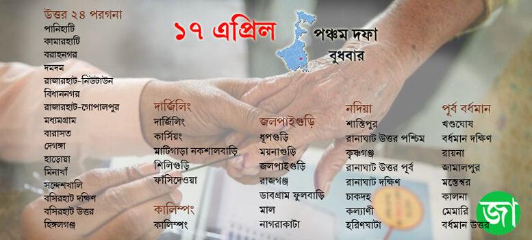 পঞ্চম দফায় বাংলায় ভোট